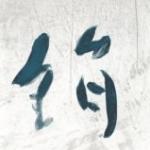Avatar de soie