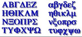 alphagrec
