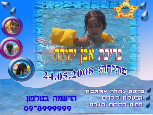publicite piscine even yehuda