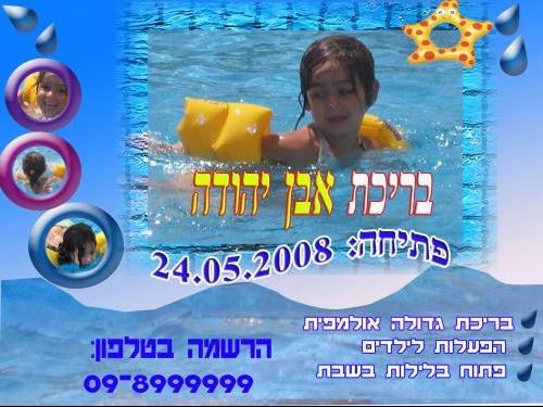 publicite piscine even yehuda