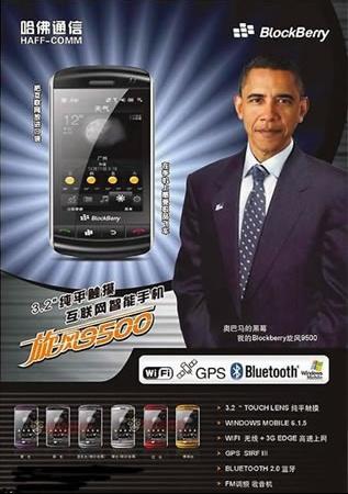 publicite blockberry Chine