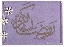 normal_Ramadan mubarek said