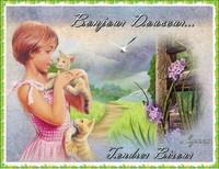 Bonjour Douceur-tendres bisous de Lynea