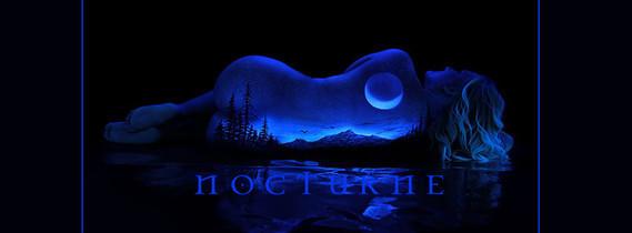 nocturnebanfemme1