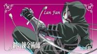 Lan_Fan
