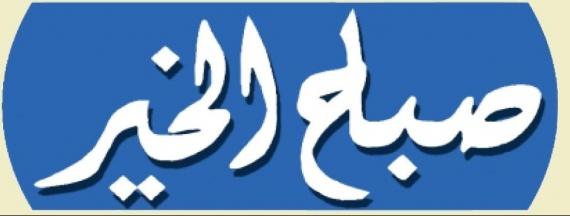 Sabah_El_Khair