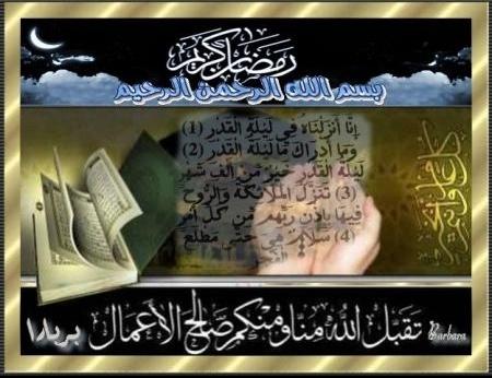 carte ramadan moubarak6