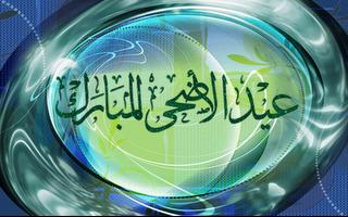 aid el adha moubarak2