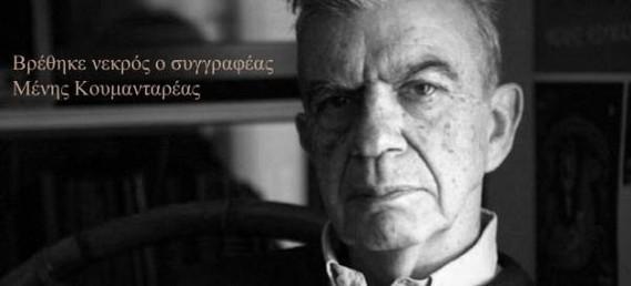 Menis Koumantareas-