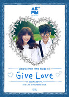 Akdong-Musician-Give-Love-Troisième-chanson-titre-590x830