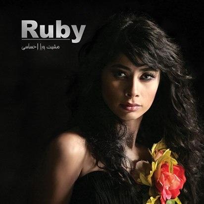 Ruby%20-%20Meshet%20Wara%20E7sasi